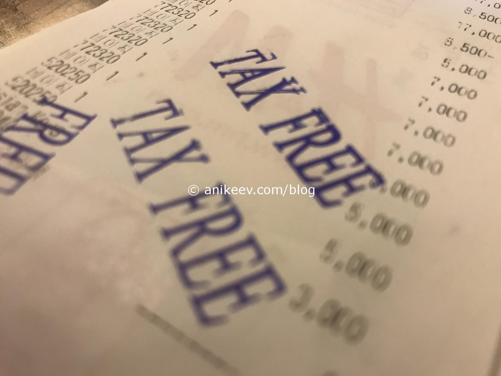 Чеки для налоговой Свободный проспект пакет документов для получения кредита Съезжинский переулок