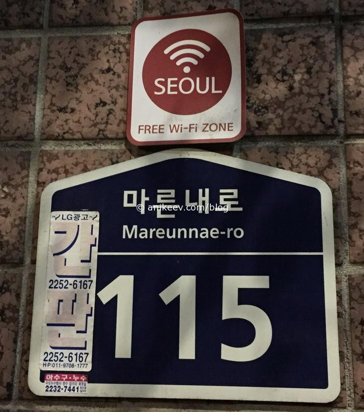 Знак бесплатного Wi-Fi в Сеуле