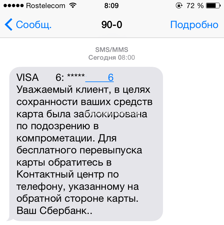 Вот так выглядит настоящая СМС о блокировке карты от Сбербанка