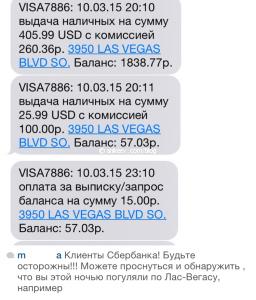 Мошенники снимают деньги с карты Сбера в Вегасе. Сбер активно блокирует карты.