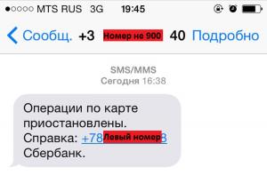 Мошенническая СМС от якобы Сбербанка
