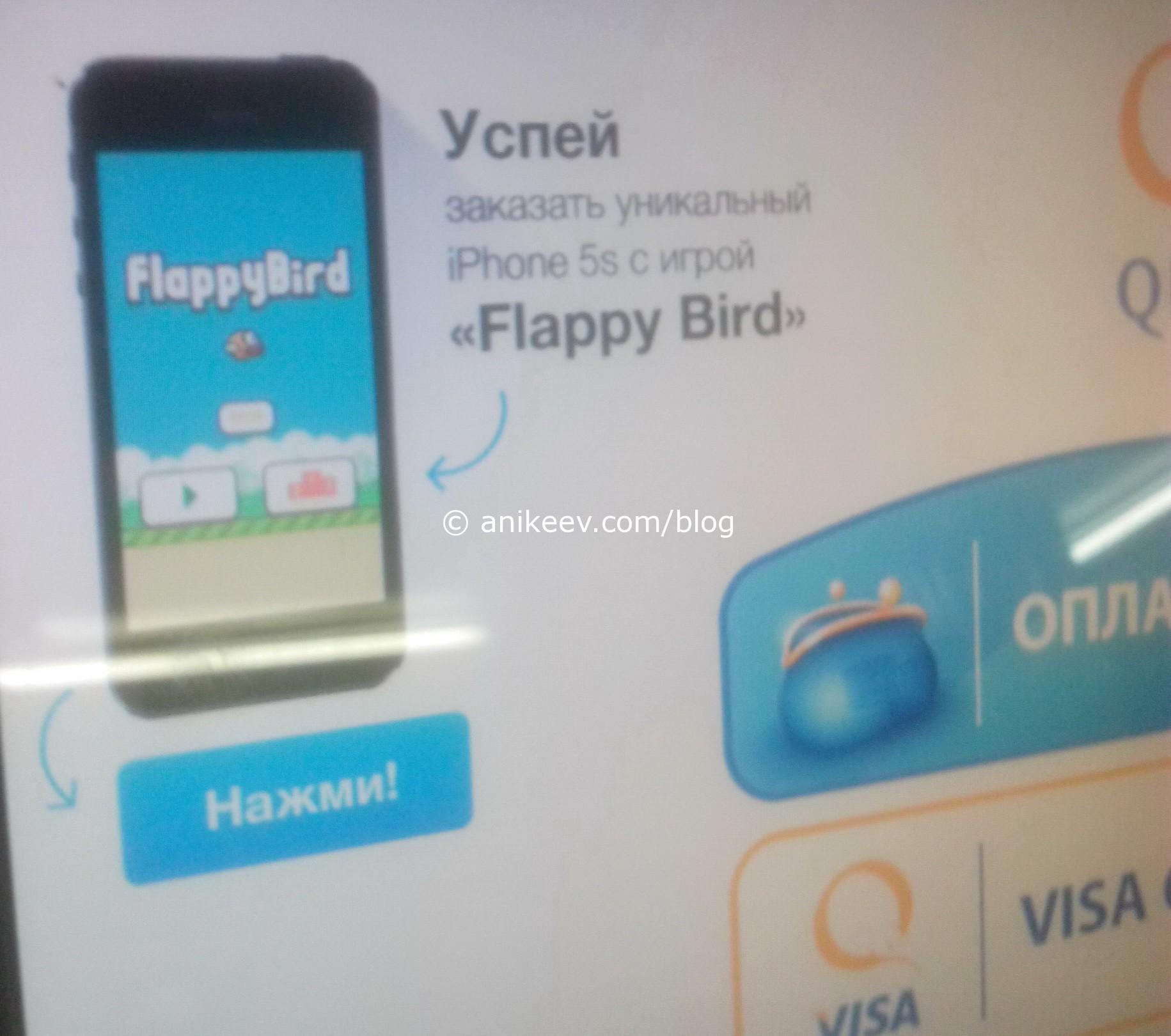 Купи айфон с Flappy Bird