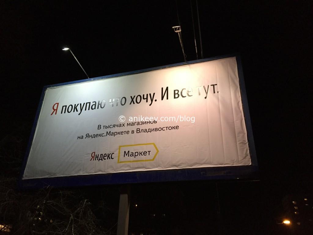 Яндекс.Маркет в Владивостоке - fail
