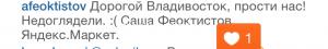 Яндекс извинился за оплошность