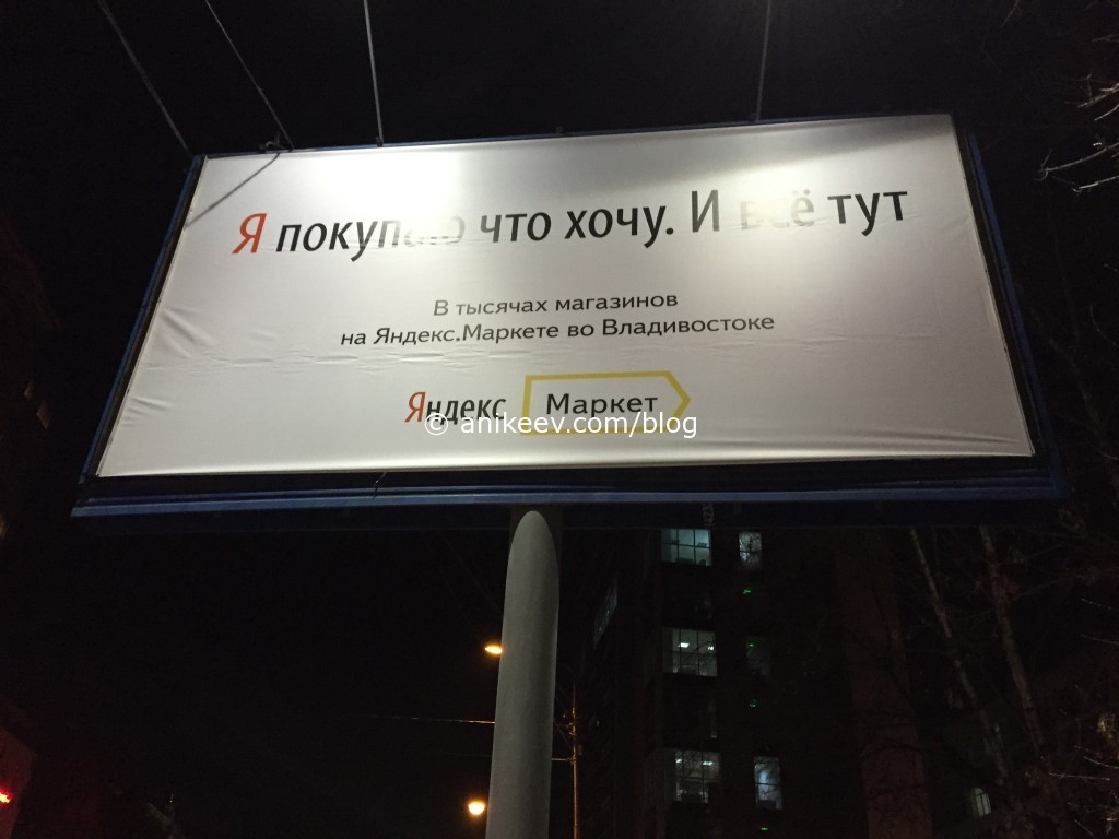 Яндекс.Маркет во Владивостоке - WIN