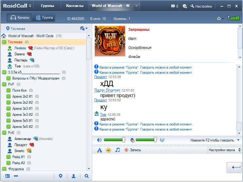 Как в raidcall создать комнату видео - PC-dzr.ru