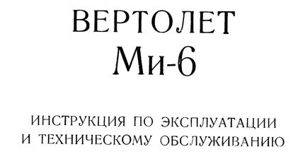 Инструкция к вертолёту МИ-6
