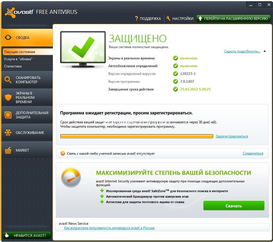 Бесплатная Антивирусная Программа Бесплатно Аваст