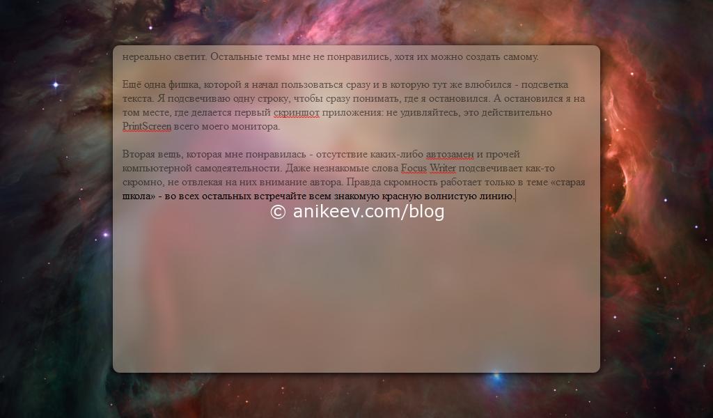 focus writer cosmos theme