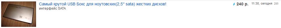 USB-бокс для HDD лешевле 5 долларов!