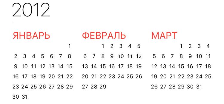 kalendar-2012-bad