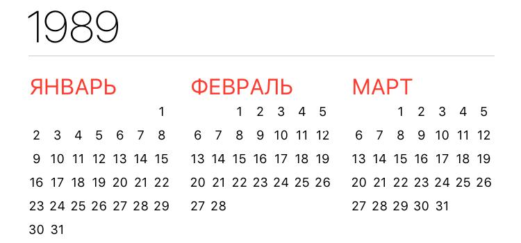 kalendar-2017-1989
