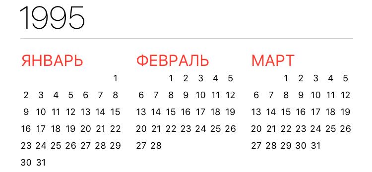 kalendar-2017-1995