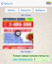 spam_whatsapp