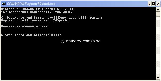 меняем пароль любого пользователя на случайный набор символов